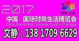 2017北京时尚产品展;