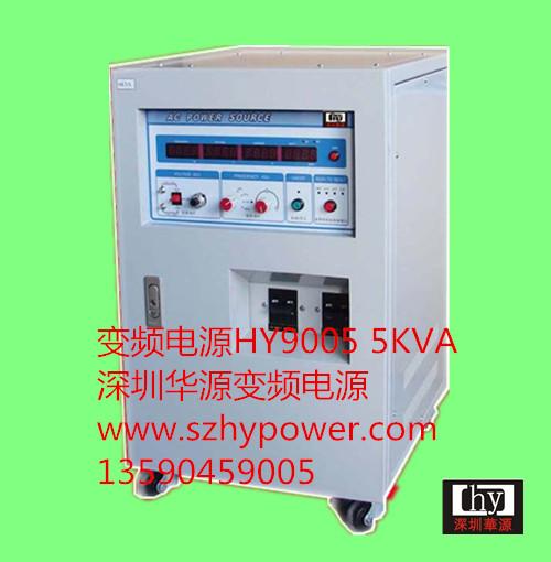 深圳华源变频电源HY9005;