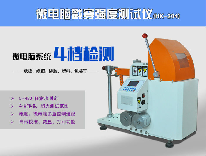 ISO3036瓦楞纸箱冲孔强度试验机GBT2679?7纸板戳穿强度测定仪器