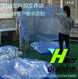 车体钣金件/机床/印刷/纺织机械专用防锈包装袋VCI厂家直供;