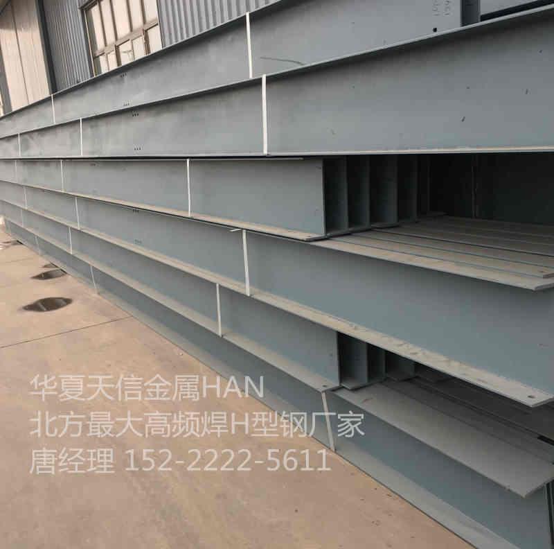 唐天经理销售高频焊H型钢 埋弧焊H型钢厂家华夏天信金属;