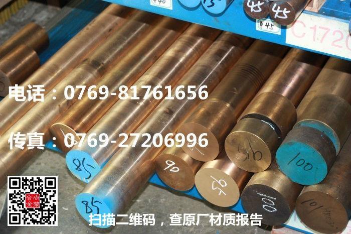 电阻焊电极铍铜棒C17500;