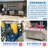 肖伯尔浆料扣解度测定GB/T3332纸浆打浆度测试仪;