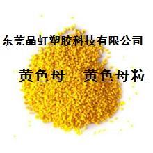 黄色母,黄色母粒,PE黄色母,板材黄色母,食品级黄色母,ABS黄色母;