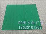 pc耐力板厂家_广东pc板生产厂家(图);