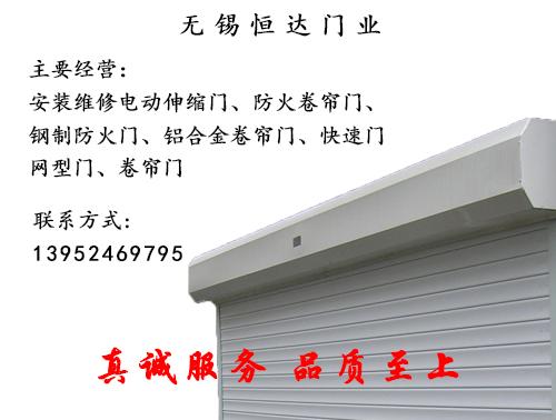 安装维修电动卷帘门、伸缩门;