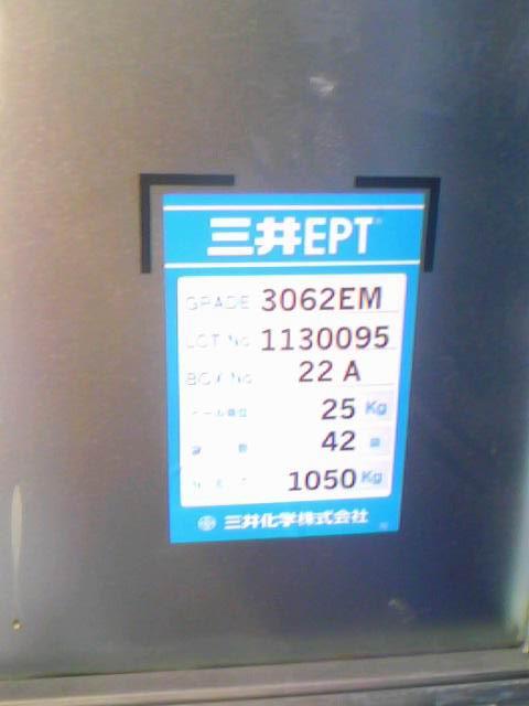 三元乙丙橡胶3062EM正牌出售