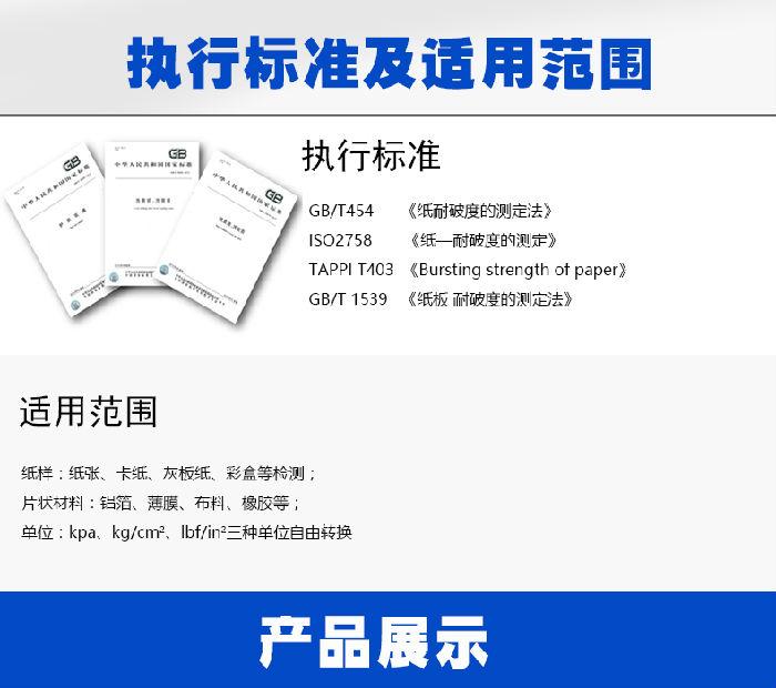电脑测控GB/T454纸张耐破指数和耐破强度测定仪;