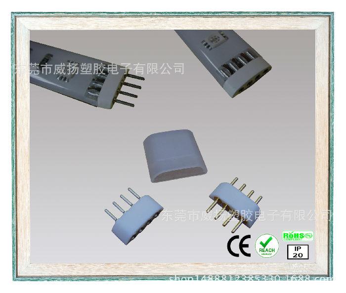 热销 LED RGB 七彩灯条连接器 4P 4线针座公母插头连接器;