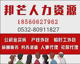 山東青島勞務派遣勞務外包招聘外包公司