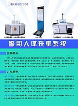 贵州一体化信息采集设备;