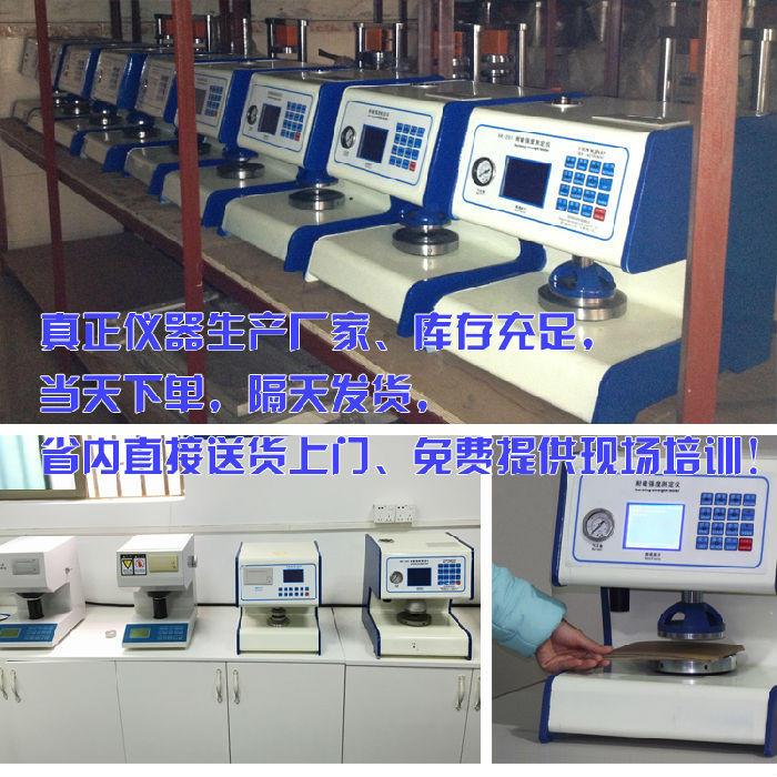 微电脑耐破度指数测定仪QB/T1057纸板耐破度仪、纸箱爆破度试验仪