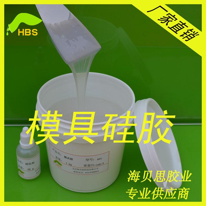 翻模硅胶模具胶翻模材料开复模半透明硅胶液态液体手办模具硅胶 ;