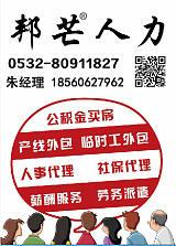 青島勞務派遣勞務外包招聘外包崗位外包公司