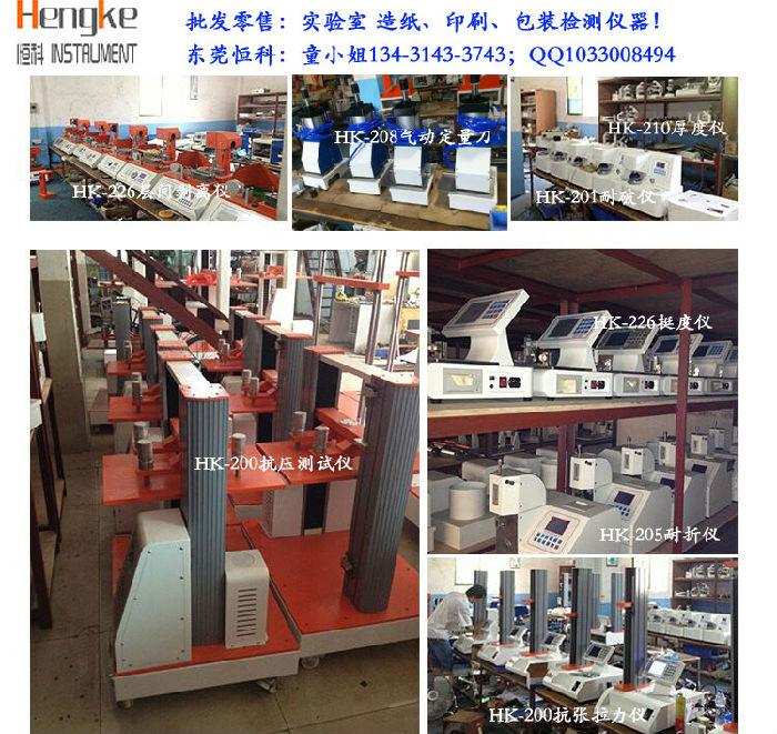 蜂窝纸箱抗压强度测试机和蜂窝纸板平压强度试验仪;
