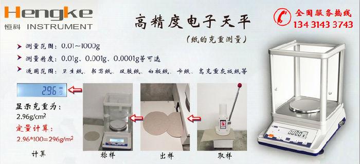精密电子分析天平(电子称0.01g、0.001g、0.0001g);