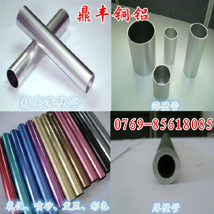 铝管 6063氧化铝管 6061精抽铝管 薄壁小铝管 精密切割加工无毛刺;