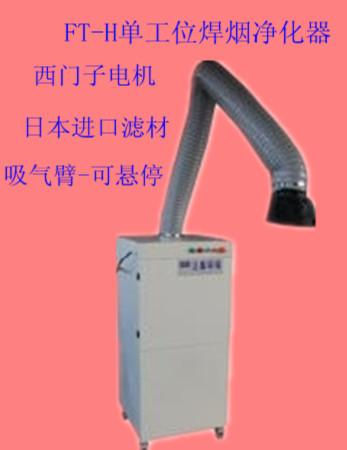 二保焊气体收集器,焊接烟尘净化器;