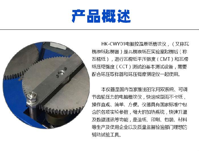 瓦楞芯原纸实验室起楞器、槽纹仪、原纸压制标准瓦楞波形设备;