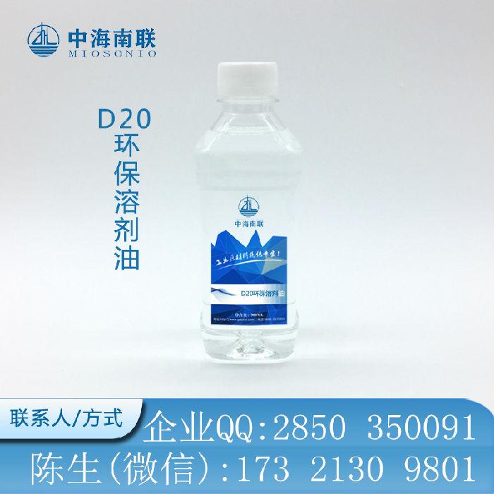 D20环保溶剂油深度脱芳烃国标产品符合国家环保局有求;