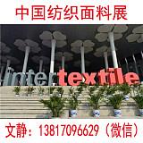 2017上海纺织面料展;