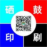 济宁宣传单彩页 折页 企业宣传画册 高清海报等纸质印刷品设计 ;