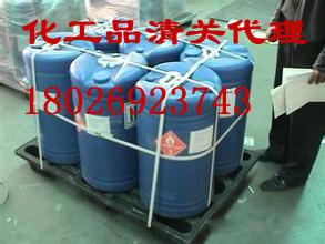 深圳危险品进口报关流程;