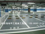 停车场环氧砂浆自流平薄涂止滑坡道凝土密封固化剂地坪涂料施工;