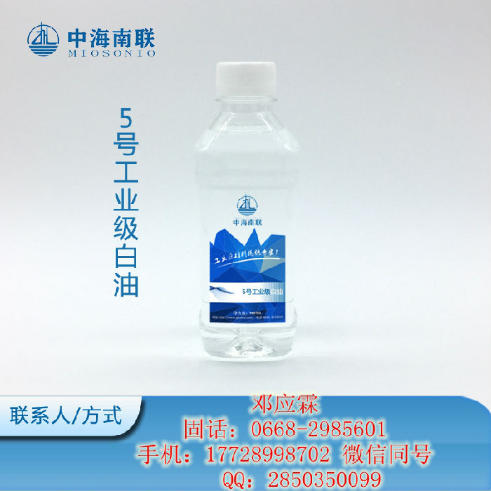 中海南联5号工业级白油 橡胶增塑白油 白油生产厂家