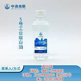 中海南联5号工业级白油 橡胶增塑白油 白油生产厂家;