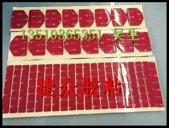 深圳3M双面胶、3M强力双面胶模切成型