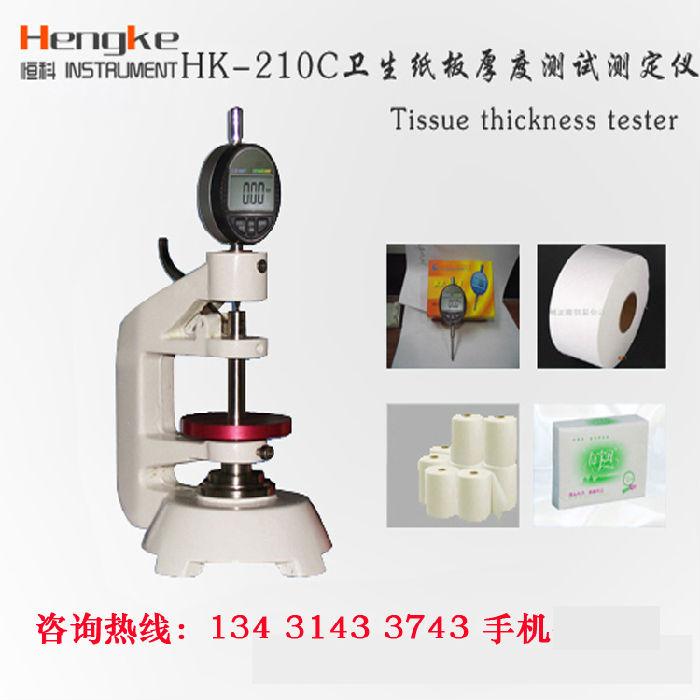 GBT24328.2卫生纸发泡材料无纺布紧度、层积厚度测量仪0.001mm数显式;
