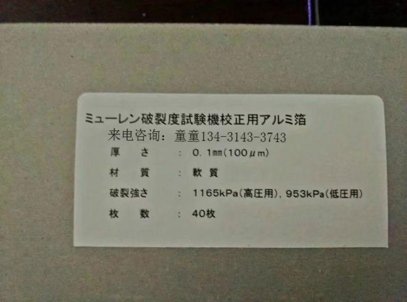破裂强度试验机校正片、原装日本进口铝箔片、耐破度测试仪硅油橡皮膜