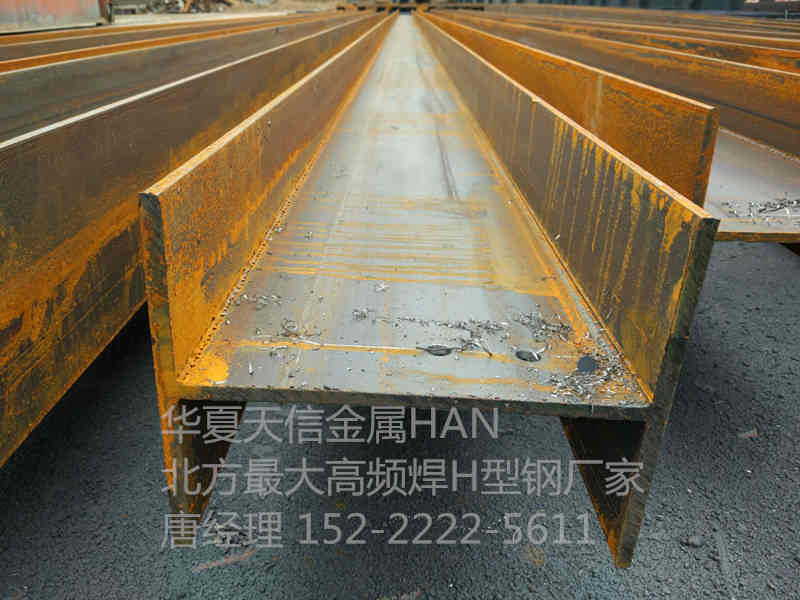 高频焊接H型钢;