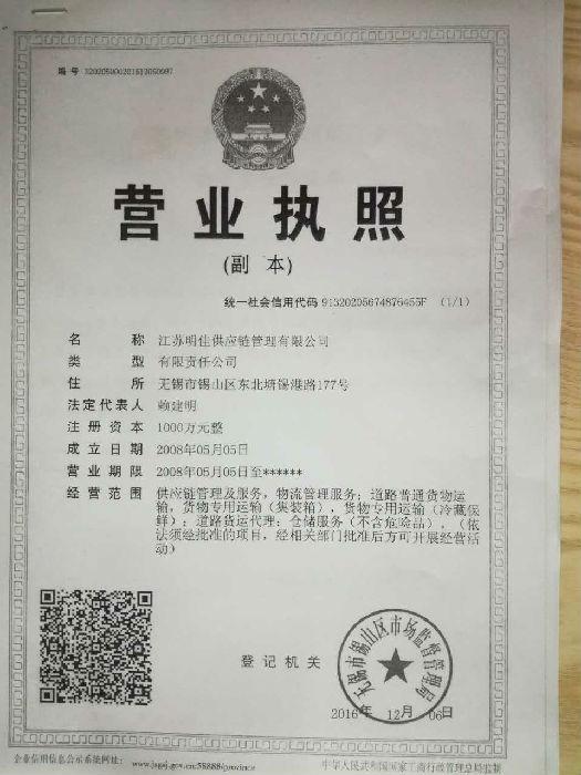 江苏明佳物流部提供全国物流运输业务(公道价钱优质服务);