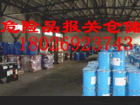 深圳危险品进口报关费用;