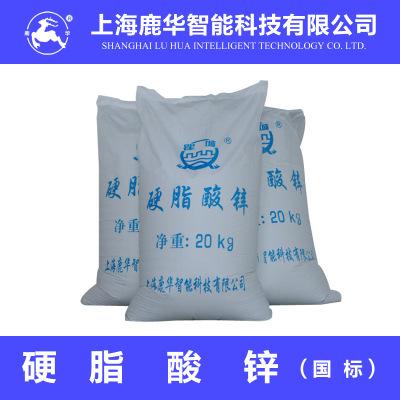 厂家批发 工业级 热稳定剂 硬脂酸锌 用于塑料橡胶等;