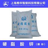 廠家批發 工業級 熱穩定劑 硬脂酸鋅 用于塑料橡膠等;
