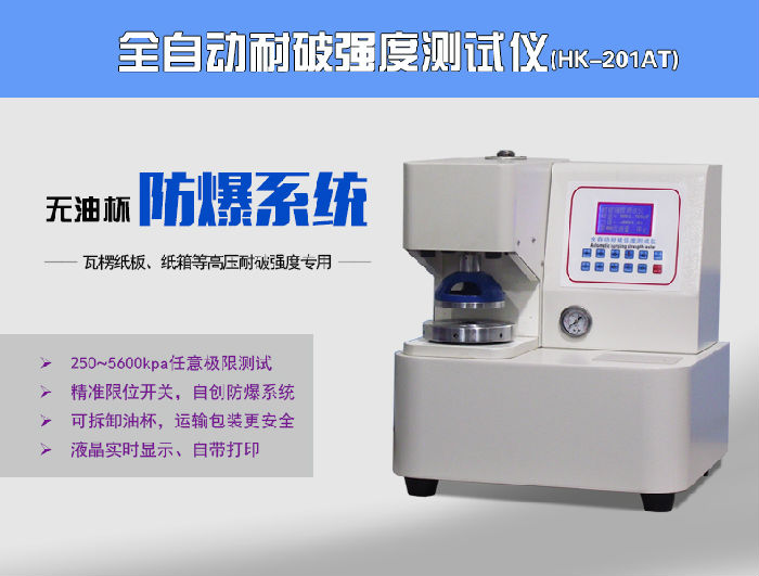 全自动耐破强度测试仪GB/T6545纸箱质量控制仪器、纸板破裂机厂家维修