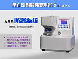 全自動耐破強度測試儀GB/T6545紙箱質量控制儀器、紙板破裂機廠家維修;
