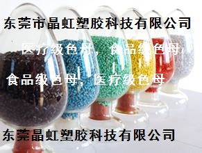 染色造粒加工,染色抽粒加工,抽粒代工,造粒代工,色粉,色母粒;