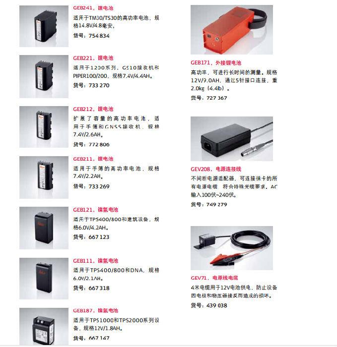 徕卡全站仪GEB111电池,徕卡全站仪TPS400/800和DNA电子水准仪电池;