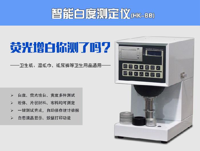 印刷纸张不透明度、纸板和纸浆白度(亮度)测定仪;