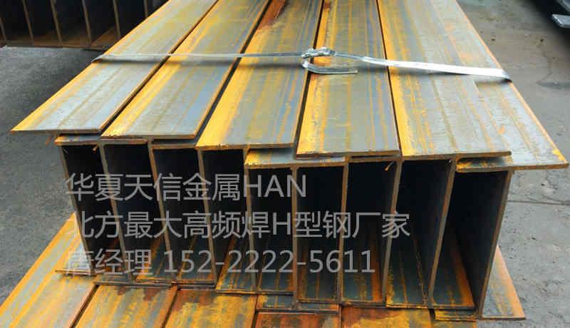 高频焊接H型钢价格,埋弧焊接H型钢加工价格;