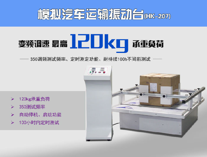 包装件正弦定频振动试验机方法GB/T4857.7模拟运输振动台