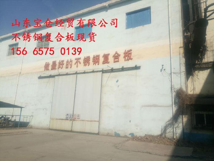 供应304+Q345R不锈钢复合板现货;