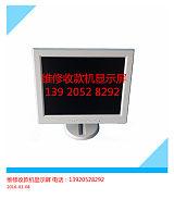 天津销售液晶显示器维修液晶显示器收款机显示器;