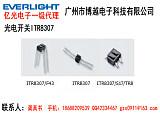 億光紅外光電開關ITR8307;