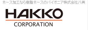 四川成都供应日本HAKKO EIGHTRON八兴软管/接头;