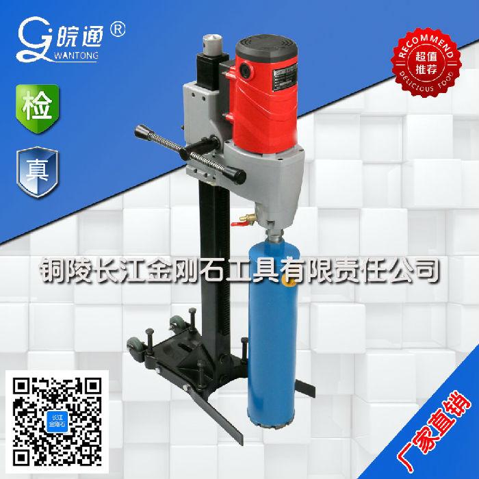 混凝土钻孔机 HZ-205F